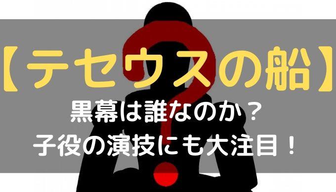 【テセウスの船】黒幕は誰なのか?子役の演技にも大注目!
