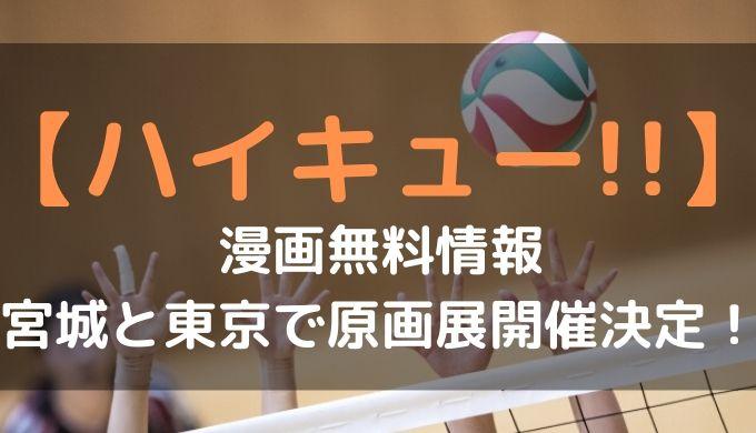 【ハイキュー!!】漫画無料情報と宮城と東京で原画展開催決定!