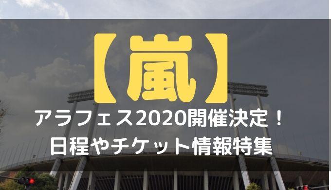 【嵐】アラフェス2020開催決定!日程やチケット情報特集