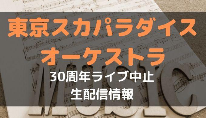 【東京スカパラダイスオーケストラ】30周年ライブ中止と生配信情報