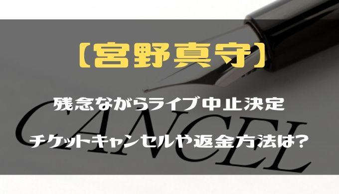 【宮野真守】ライブ中止決定!チケットキャンセルや返金方法は?