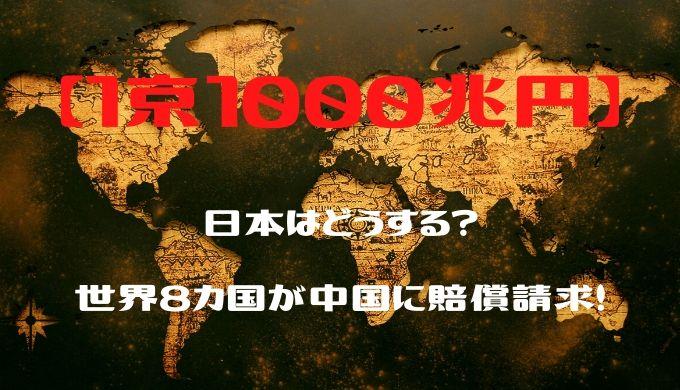 【1京1000兆円】日本はどうする?世界8カ国が中国に賠償請求!