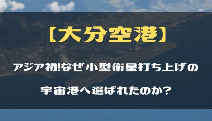 【大分空港】アジア初!なぜ小型衛星打ち上げの宇宙港へ選ばれたのか?