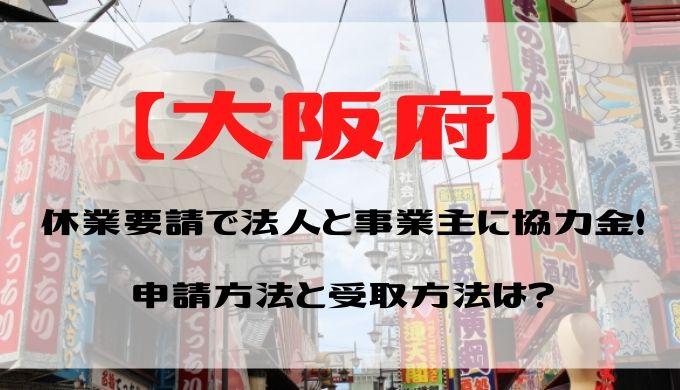 【大阪府】休業要請で法人と事業主に協力金!申請方法と受取方法は?