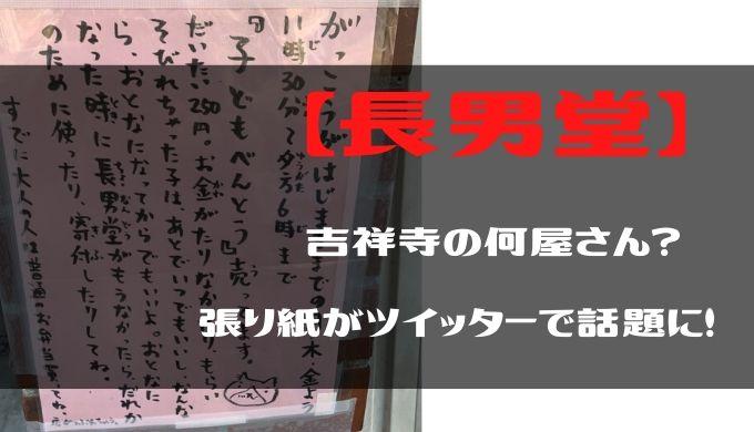 【長男堂】吉祥寺の何屋さん?張り紙がツイッターで話題に!