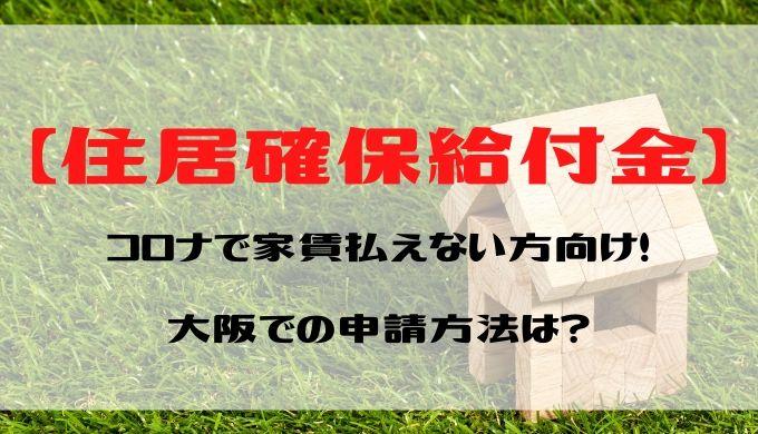 【住居確保給付金】コロナで家賃払えない方向け!大阪での申請方法は?