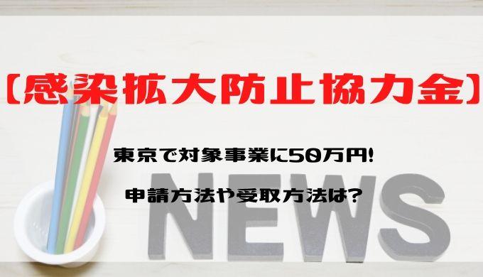 【感染拡大防止協力金】東京で対象事業に50万円!申請方法や受取方法