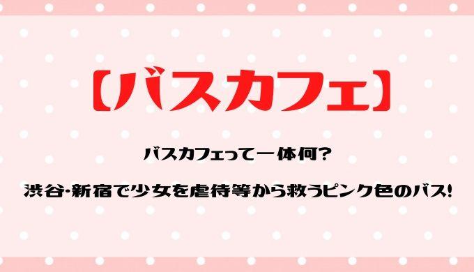 バスカフェって何?渋谷・新宿で少女を虐待等から救うピンク色のバス!