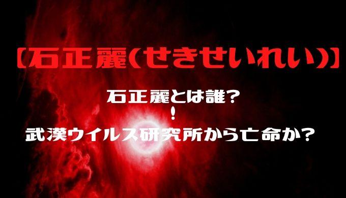 【石正麗(せきせいれい)】とは誰?武漢ウイルス研究所から亡命か?