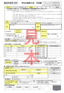 【特別定額給付金】マイナンバーカードが無い場合の申請方法は?