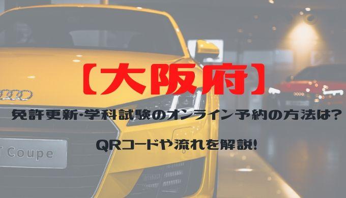 【大阪府】免許更新・学科試験のオンライン予約の方法は?QRコードや流れを解説!