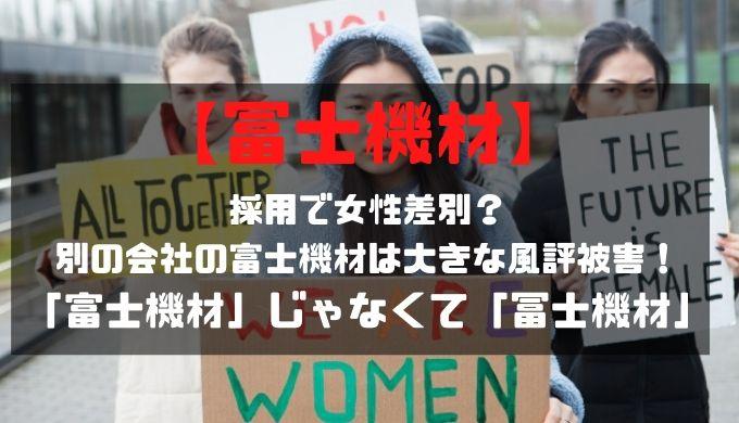 【冨士機材】採用で女性差別?別の会社の富士機材は大きな風評被害!