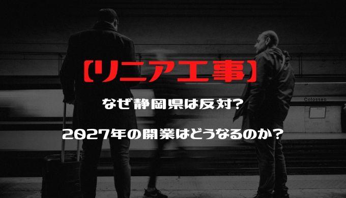 リニア工事なぜ静岡県は反対?2027年の開業はどうなるのか?