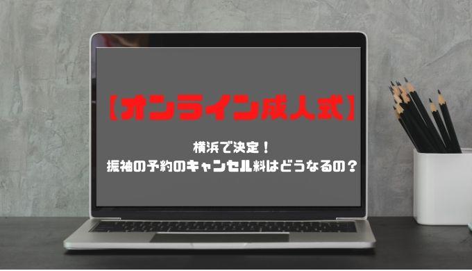 オンライン成人式横浜で決定!振袖の予約のキャンセル料はどうなるの?