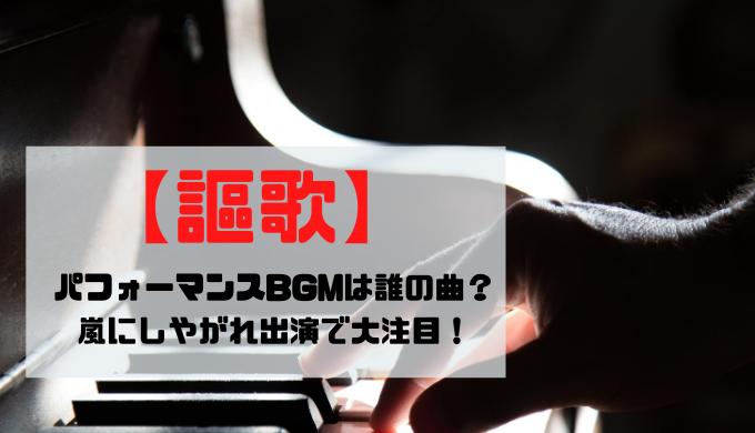 【謳歌】パフォーマンスBGMは誰の曲?嵐にしやがれ出演で大注目!