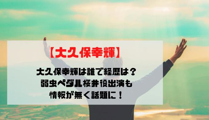 大久保幸輝は誰で経歴は?弱虫ペダル桜井役出演も情報が無く話題に!