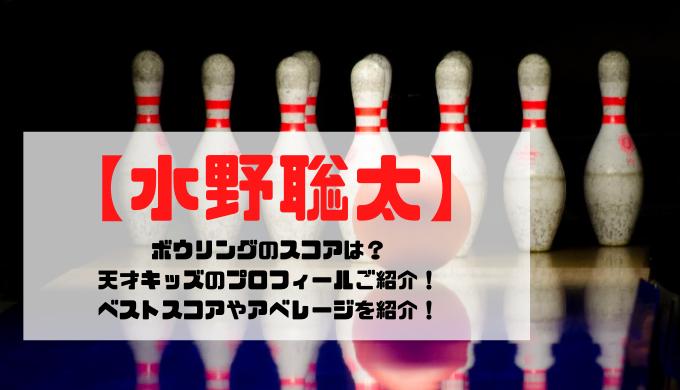 【水野聡太】ボウリングのスコアは?天才キッズのプロフィールご紹介!