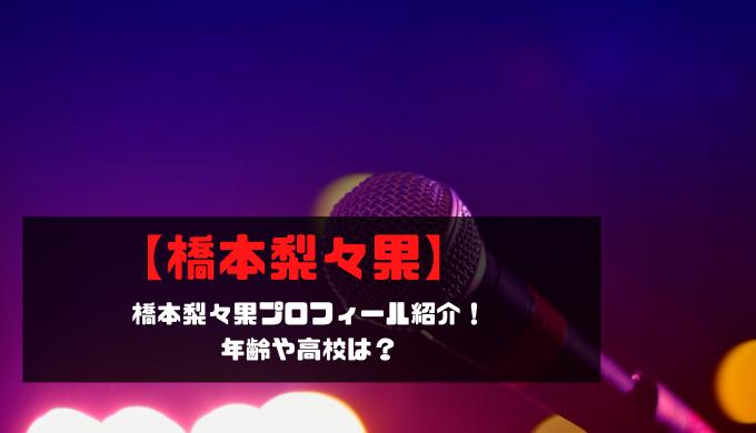100点カラオケ橋本梨々果プロフィール紹介!年齢や高校は?