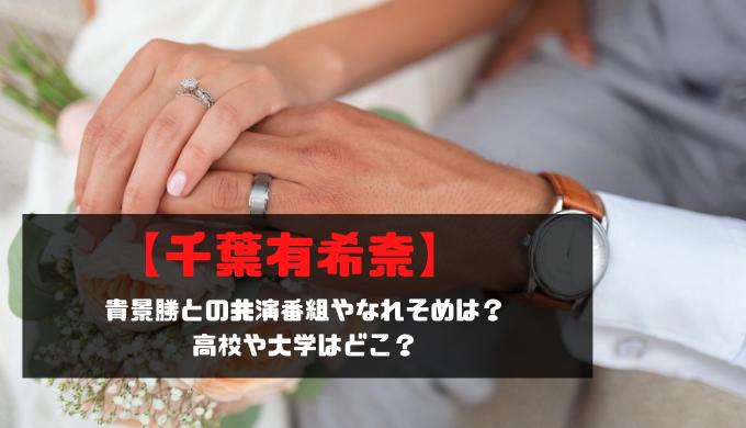 【千葉有希奈】貴景勝との共演番組やなれそめは?高校や大学はどこ?