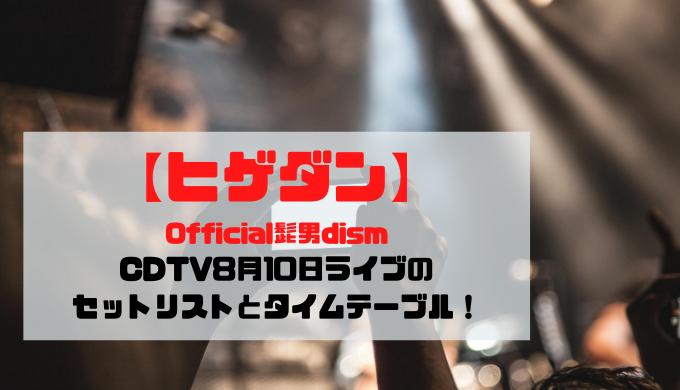 【ヒゲダン】CDTV8月10日ライブのセットリストとタイムテーブル!
