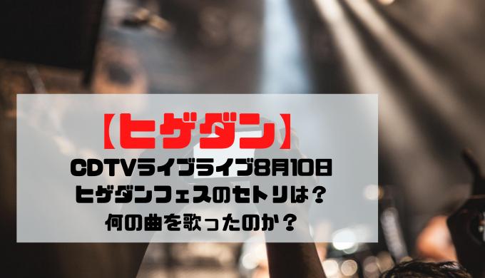 CDTVライブライブ8月10日ヒゲダンフェスのセトリは?何の曲を歌ったのか?