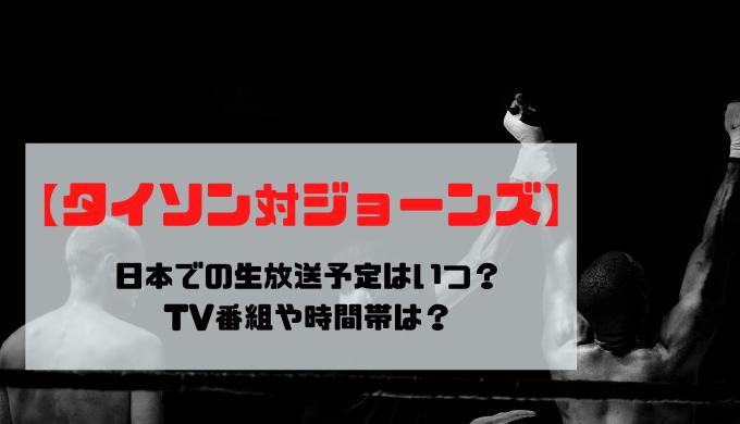 【タイソン対ジョーンズ】日本での生放送予定はいつ?TV番組や時間帯は?