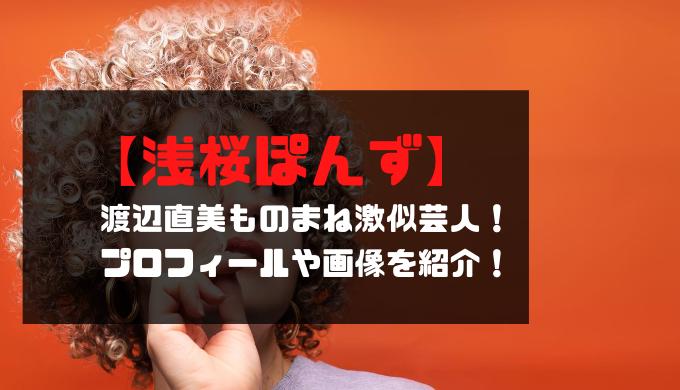 【浅桜ぽんず】渡辺直美ものまね激似芸人!プロフィールや画像を紹介!
