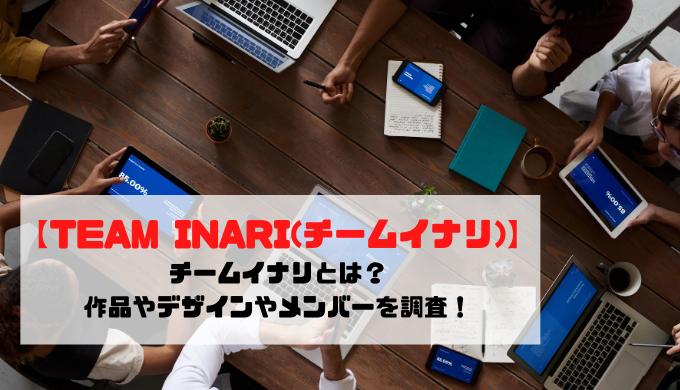 TEAM INARI(チームイナリ)とは?作品やデザインやメンバーを調査!