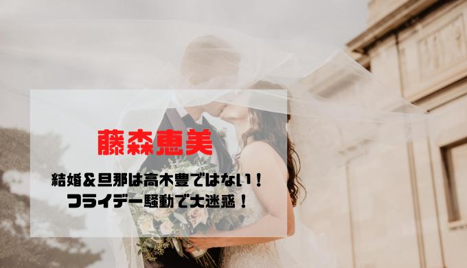【森藤恵美】結婚&旦那は高木豊ではない!フライデー騒動で大迷惑!