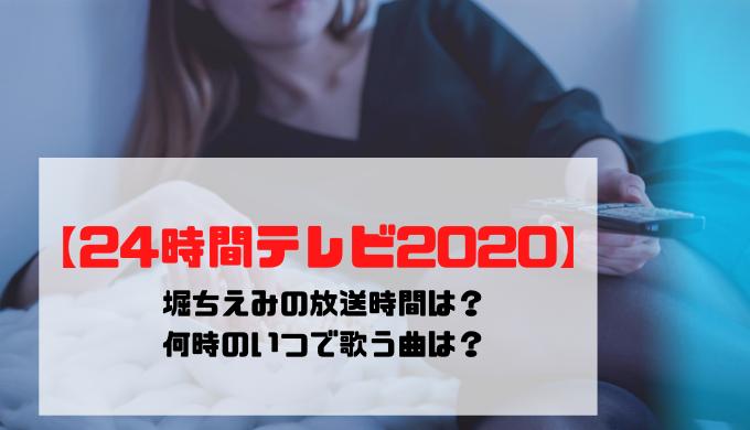 【24時間テレビ2020】堀ちえみの放送時間は?何時のいつで歌う曲は?