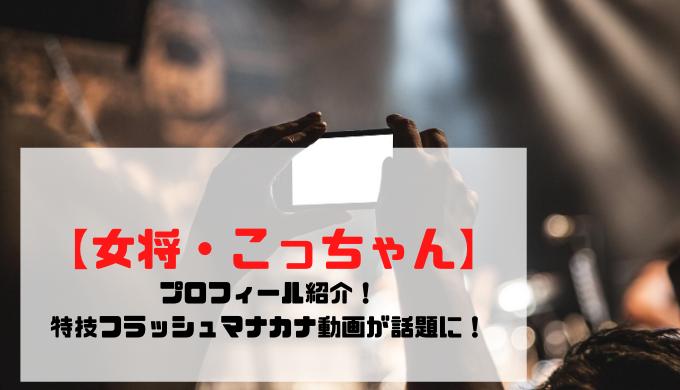 【女将こっちゃん】プロフィール紹介!特技フラッシュマナカナ動画が話題に!