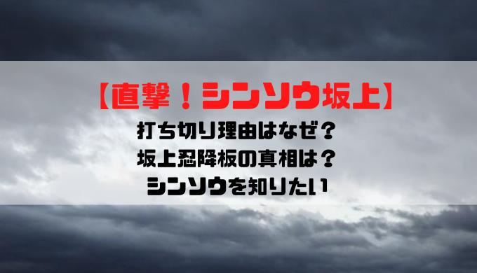 【直撃!シンソウ坂上】打ち切り理由はなぜ?坂上忍降板の真相は?