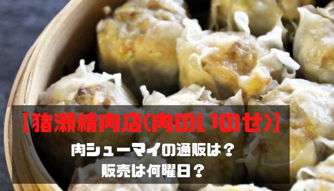 【猪瀬精肉店(肉のいのせ)】肉シューマイの通販は?販売は何曜日?