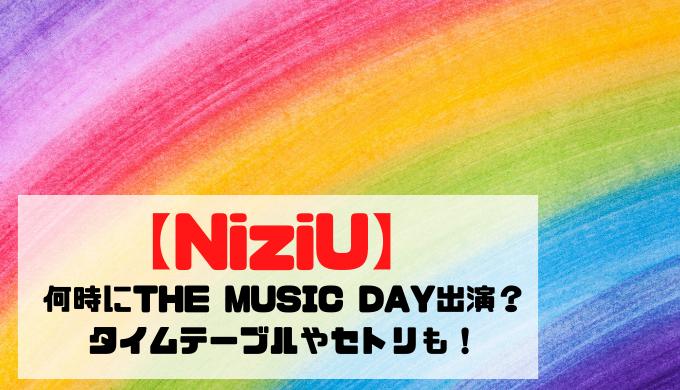 【NiziU】何時にTHE MUSIC DAY出演?タイムテーブルやセトリも!