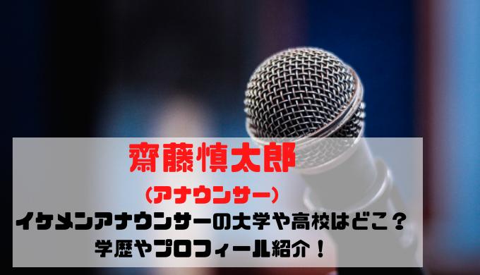 【齋藤慎太郎(アナウンサー)】大学や高校はどこ?学歴やプロフィール紹介!