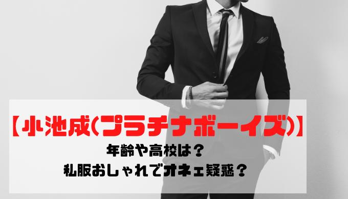 【小池成(プラチナボーイズ)】年齢や高校は?私服おしゃれでオネェ疑惑?