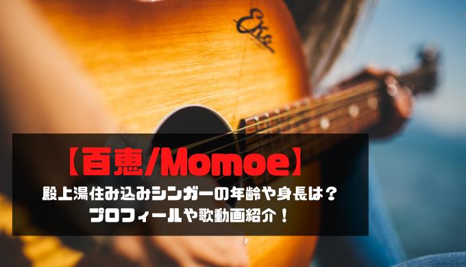 【百恵/Momoe】殿上湯住み込みシンガーの年齢や身長は?プロフィール紹介!