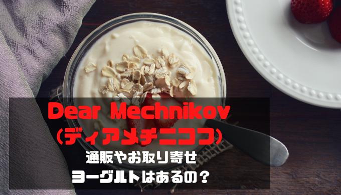 【Dear Mechnikov(ディアメチニコフ)】通販やお取り寄せヨーグルトはあるの?