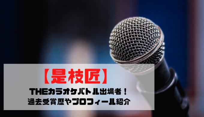 【是枝匠】THEカラオケバトル出場者!過去受賞歴やプロフィール紹介?