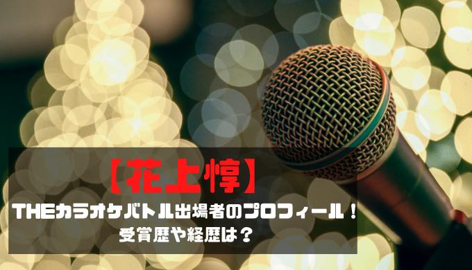 【花上惇】THEカラオケバトル出場者のプロフィール!受賞歴や経歴は?