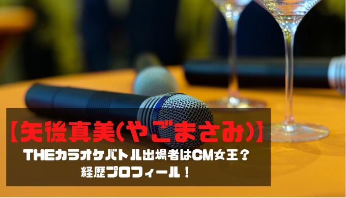 【矢後真美(やごまさみ)】THEカラオケバトル出場者はCM女王?経歴プロフィール!