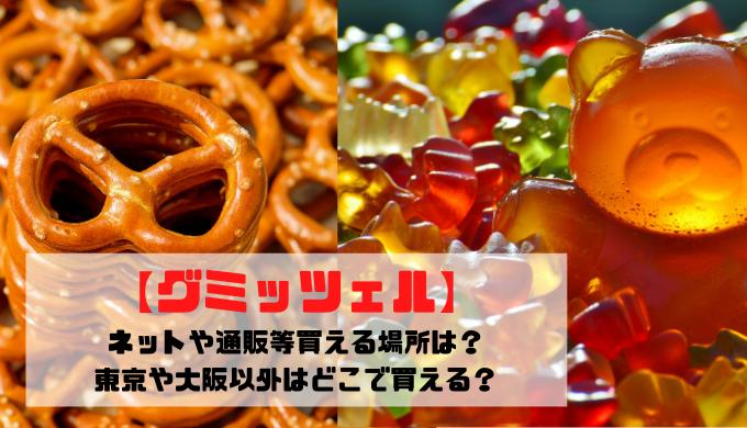 【グミッツェル】ネットや通販等買える場所は?東京や大阪以外はどこで買える?