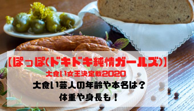 大食い女王決定戦2020【ぽっぽ(ドキドキ純情ガールズ)】大食い芸人の年齢や本名は?体重や身長も!