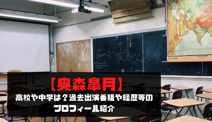 【奥森皐月】高校や中学は?過去出演番組や経歴等のプロフィール紹介