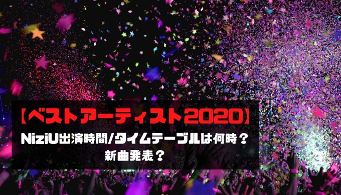 【ベストアーティスト2020】NiziU出演時間/タイムテーブルは何時?新曲発表?