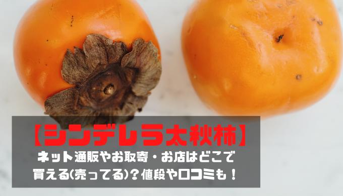 【シンデレラ太秋柿】ネット通販やお取寄・お店はどこで買える(売ってる)?値段や口コミも!