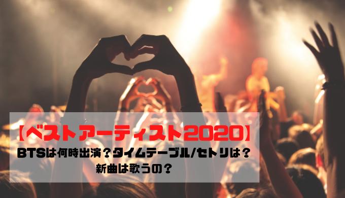 【ベストアーティスト2020】BTSは何時出演?タイムテーブル/セトリは?新曲は歌うの?