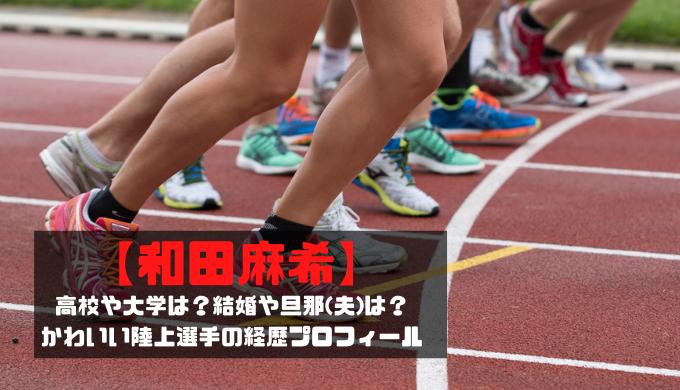【和田麻希】高校や大学は?結婚や旦那(夫)は?かわいい陸上選手の経歴プロフィール