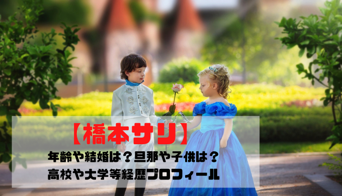 【橋本サリ】年齢や結婚は?旦那や子供は?高校や大学等経歴プロフィール