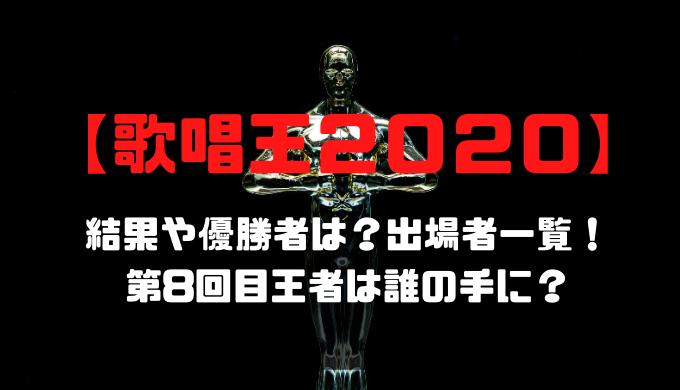 【歌唱王2020】結果や優勝者は?出場者一覧も!第8回目王者は誰の手に?